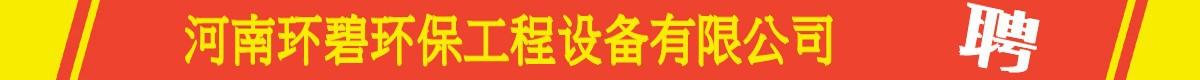 河南环碧环保工程设备有限公司