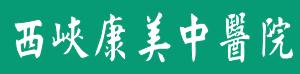 康美中医院